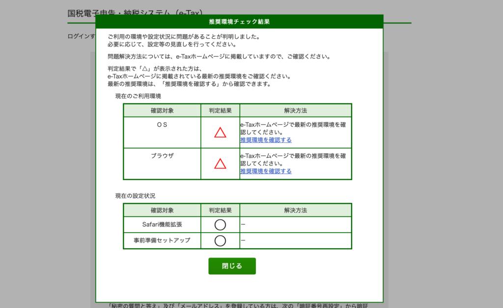 e-Tax 開業届 推奨環境チェック