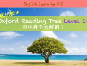 徹底比較 oxford reading tree level 1+