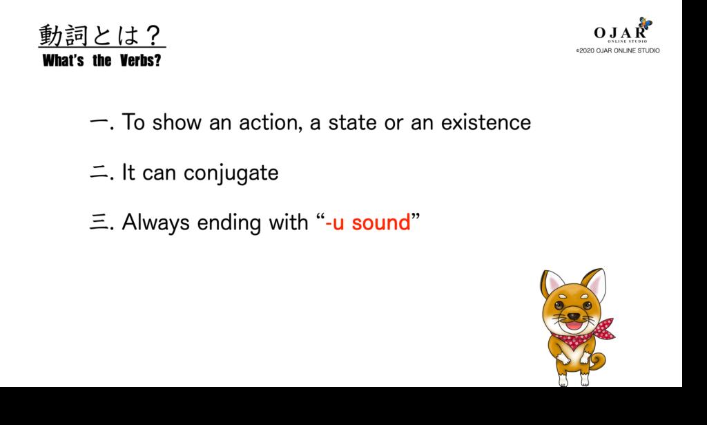 動詞とは verbs 1