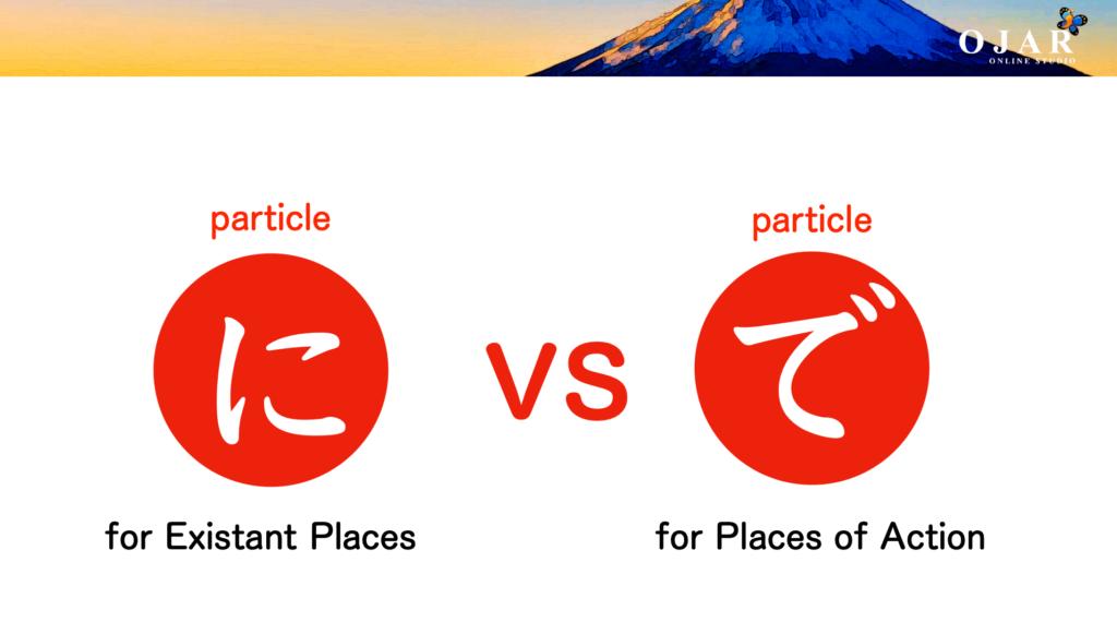particle ni vs particle de