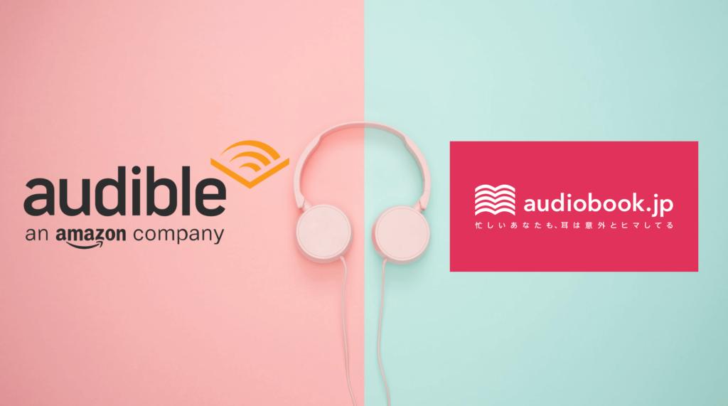 audible vs audiobook