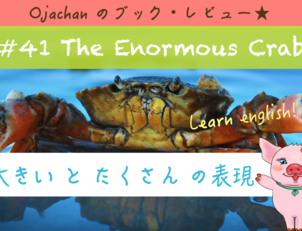 the enormous crab オックスフォードリーディングツリー