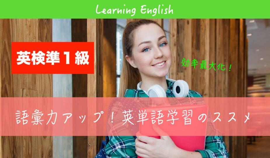 英検準1級 eiken pre 1 eitango gakushuu