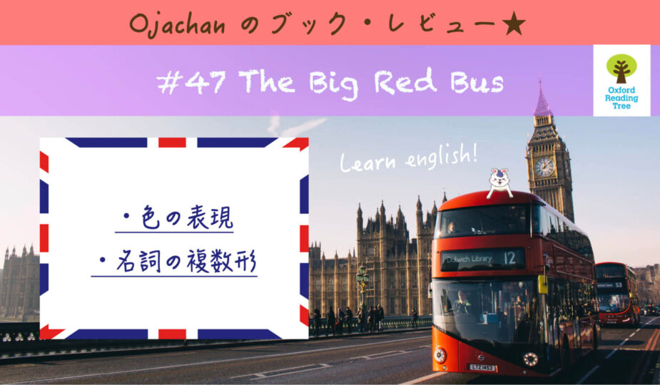 #47 The Big Red Bus thumbnail