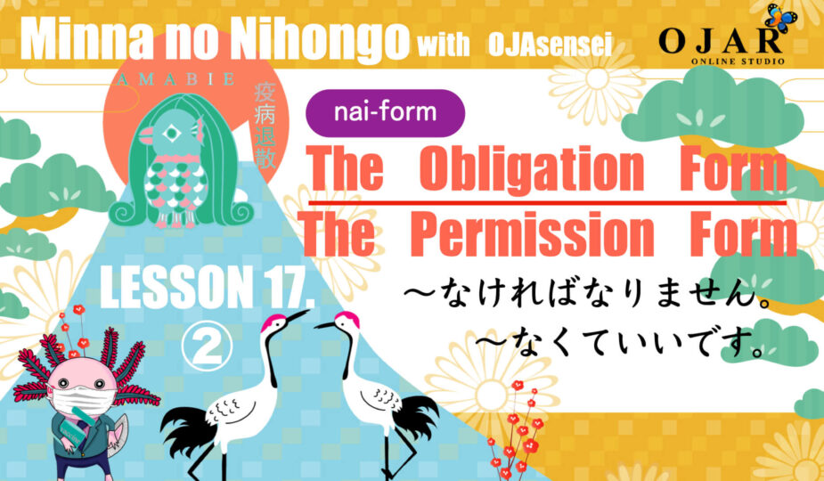 """Obligation and Permission """"Must do"""" in Japanese"""